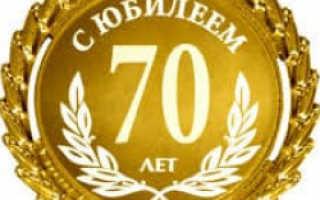 Сценарий 70 летнего юбилея женщины прикольные
