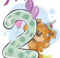 Сценарий дня рождения 2 года девочке