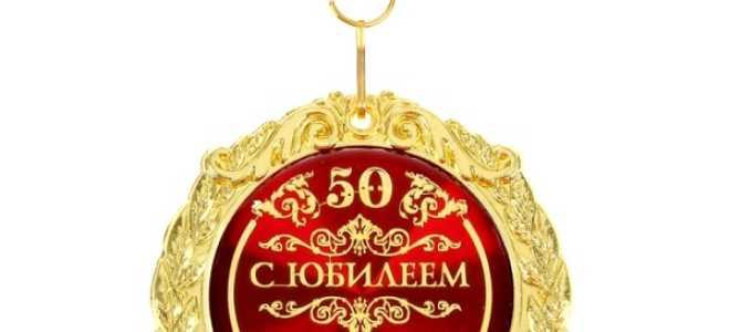 Медали на юбилей 45 лет женщине прикольные