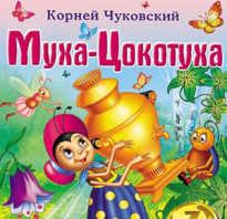 Скачать детские музыкальные сказки