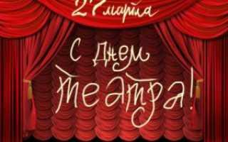 Сценарий на тему театр