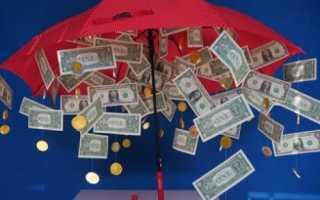 Фото зонт с деньгами