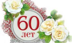 Юбилей женщине 60 лет сценарий