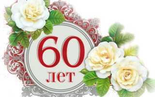 Сценарий поздравления к 60 летию женщине
