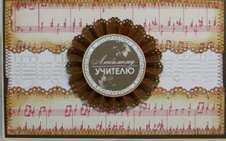 Подарок для музыкального руководителя