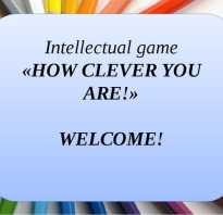 Интеллектуальная викторина для 7 класса с ответами