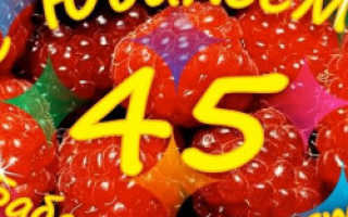 Сценарии на 45 лет женщине домашних условиях